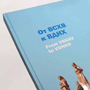 Книга 7БЦ с твердой обложкой, скрепление шкс - клеевое швейное скрепление
