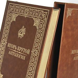 Книга в кожаном переплете с футляром