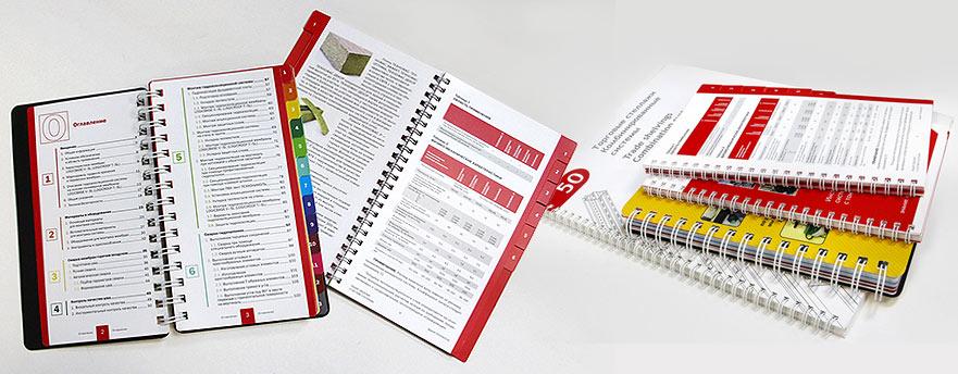 Брошюры и каталоги на пружине