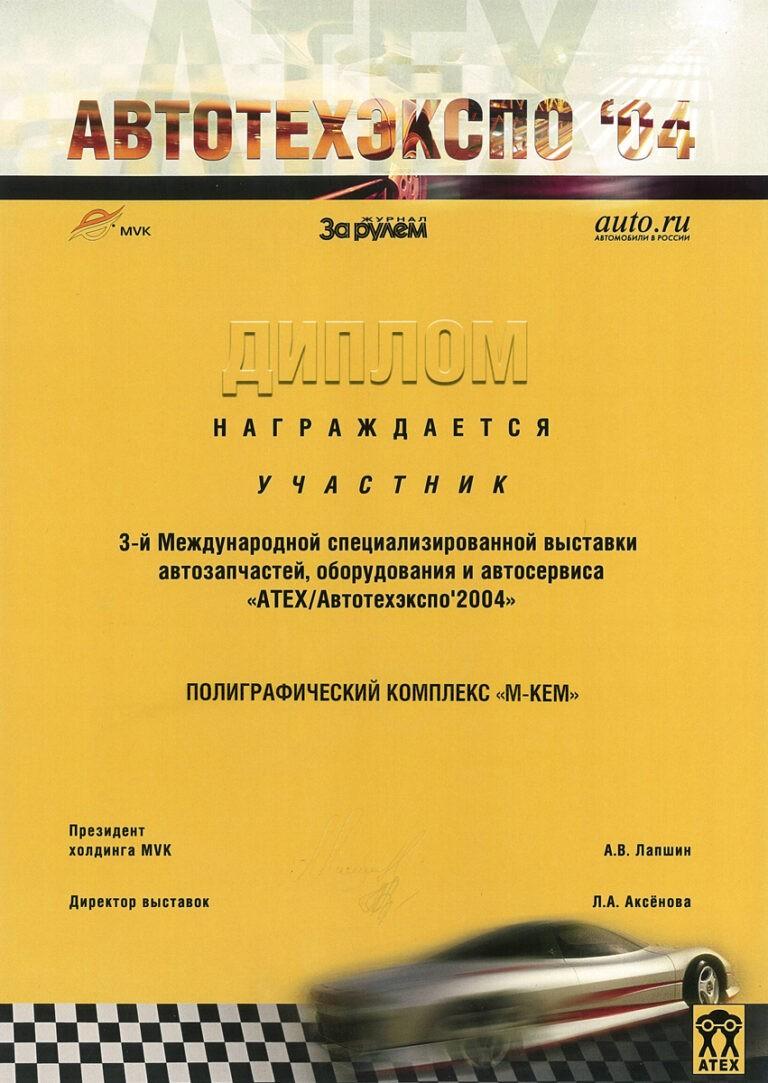 AVTOTEXEKSPO-2004