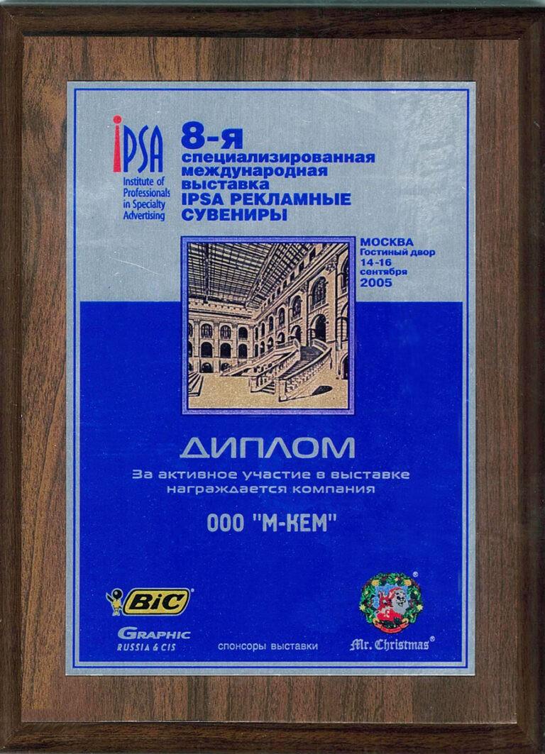 IPSA-2005-OSEN-GOSDVOR