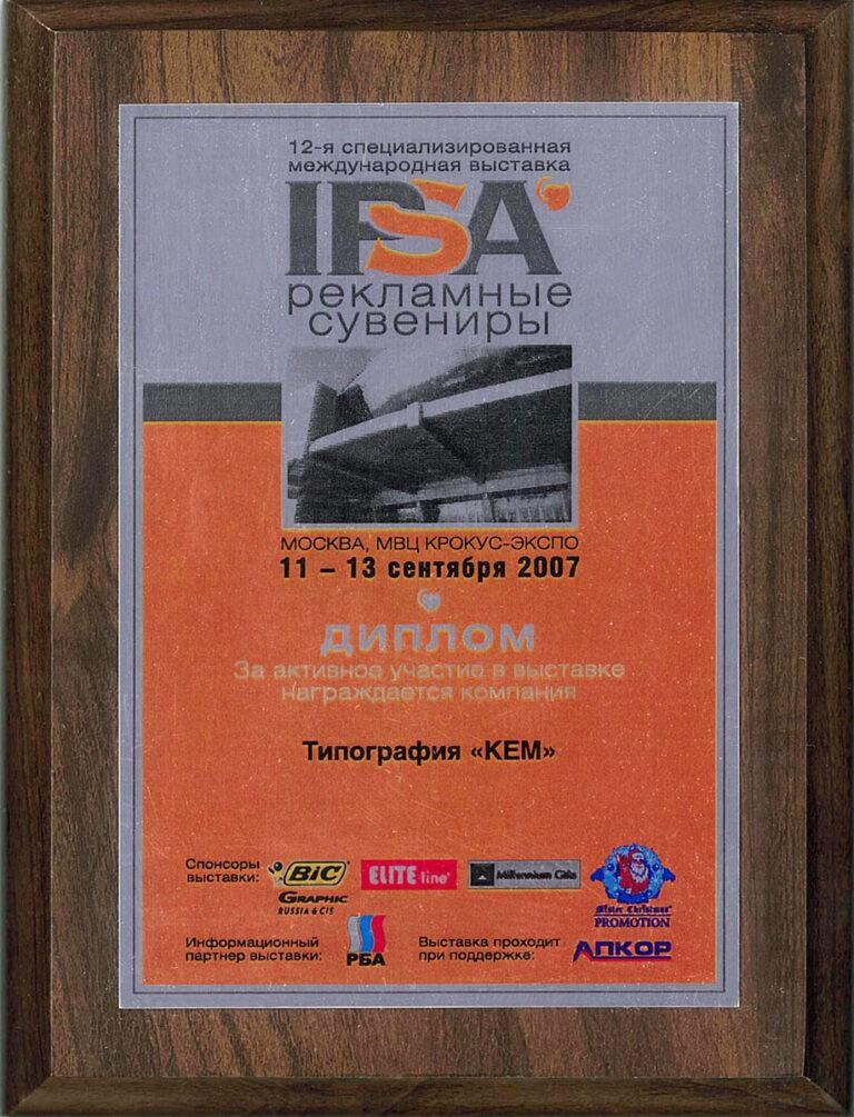 IPSA-2007-OSEN