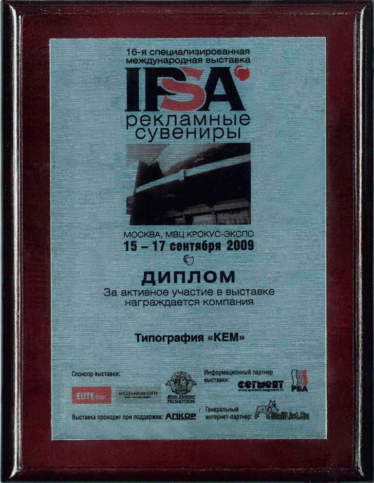 IPSA-2009-OSEN-