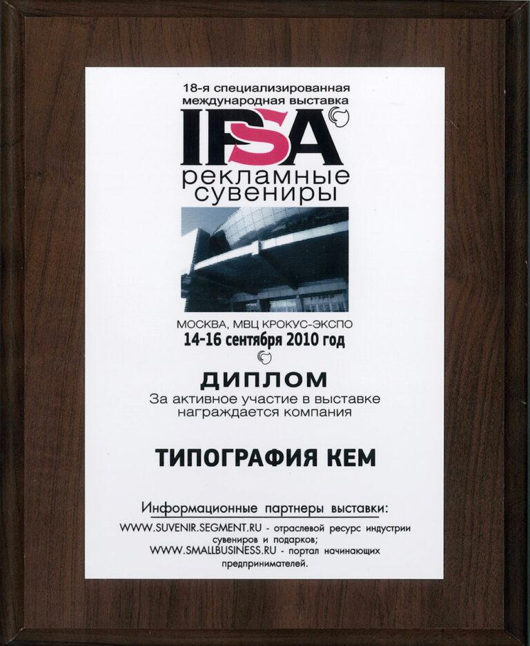 IPSA-2010-OSEN