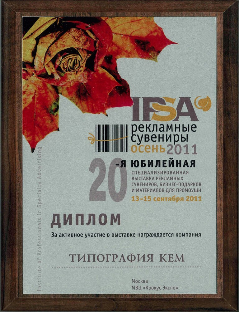 IPSA-2011-OSEN