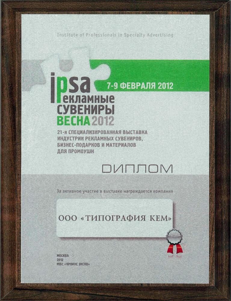 IPSA-2012-VESNA