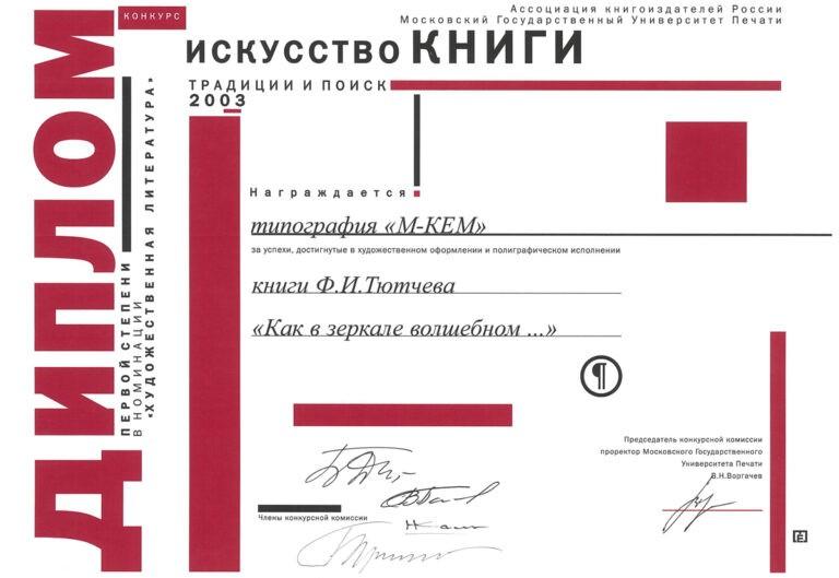 ISKYSTVO-KNIGI-2003