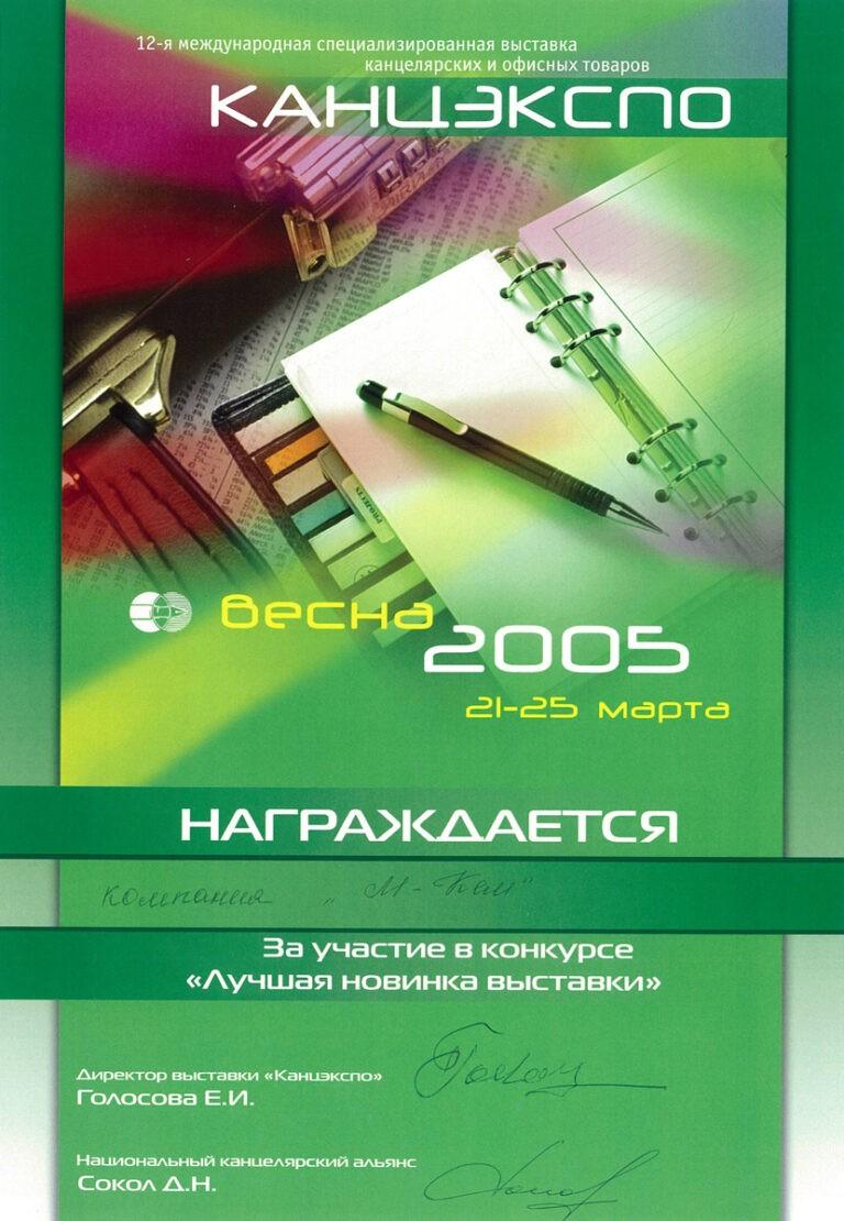 KANC-EXPO-2005