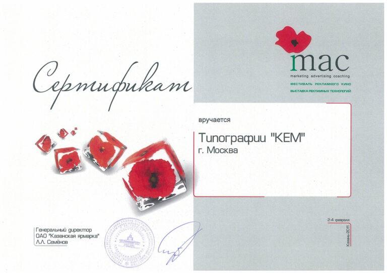 MAC-V-KAZANY-2011