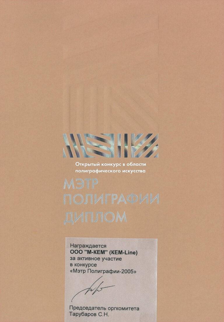 METR-POLIGRAFII-2005