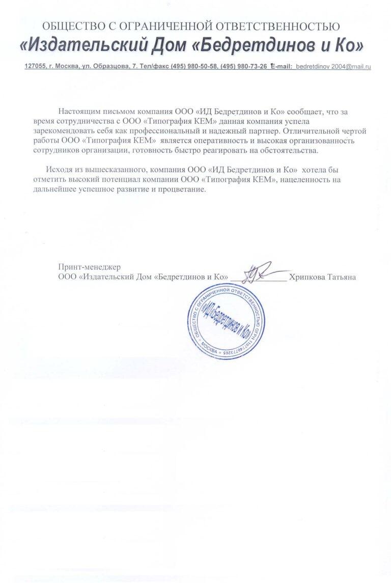 RECOMEND-PISMO-IZDOM-BETREDINOVK