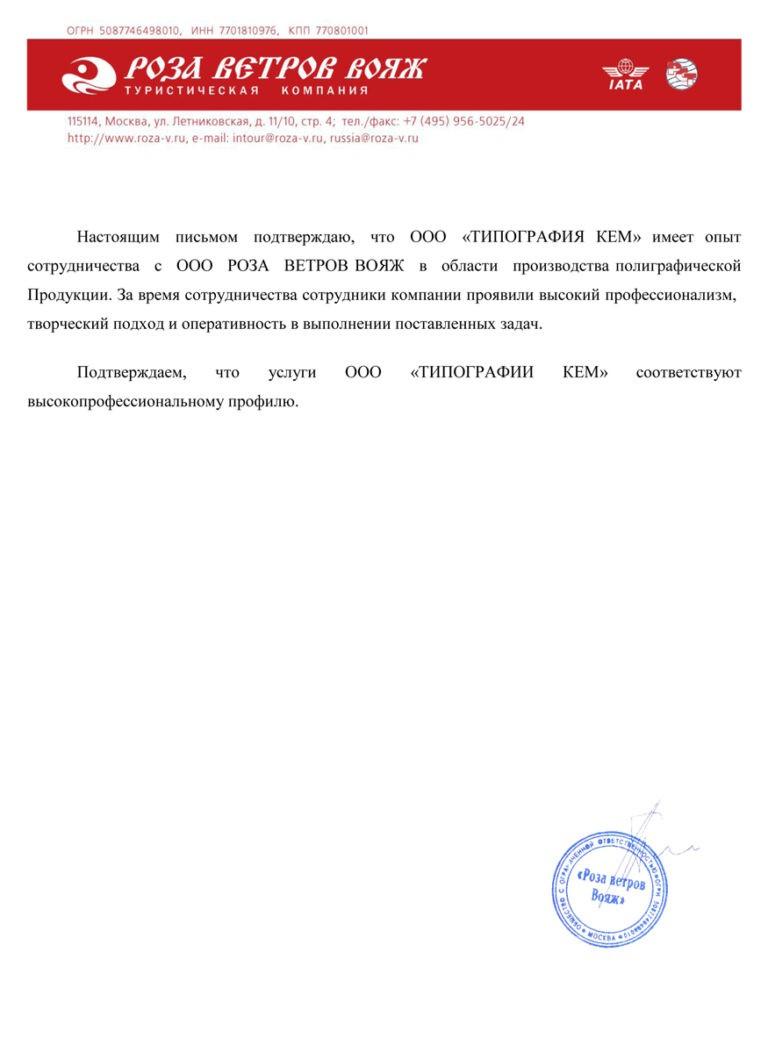 RECOMEND-PISMO-ROZA-VETROV