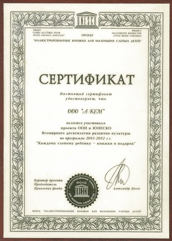 UNESKO-2001-2002