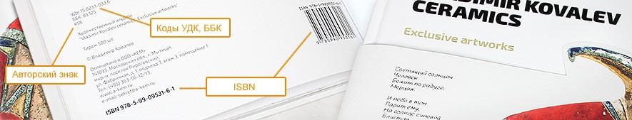 ISBN издательство